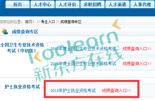 山东卫生人才网_中国卫生人才网2015护士考试成绩单打印入口