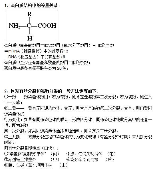 高考备考:高中生物公式大全