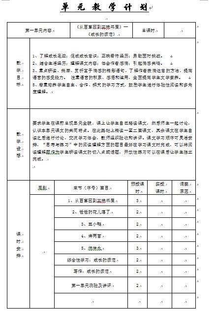 七年级下册语文全册教案1