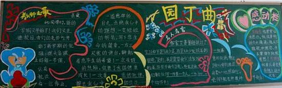 感恩教师节黑板报:园丁曲