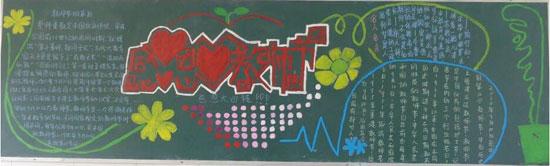 小学生教师节黑板报 设计图展示