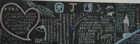 教师节黑板报:园丁颂