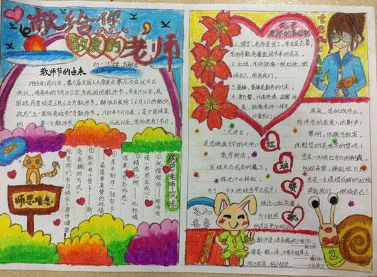 感恩教师节手抄报图片 献给老师