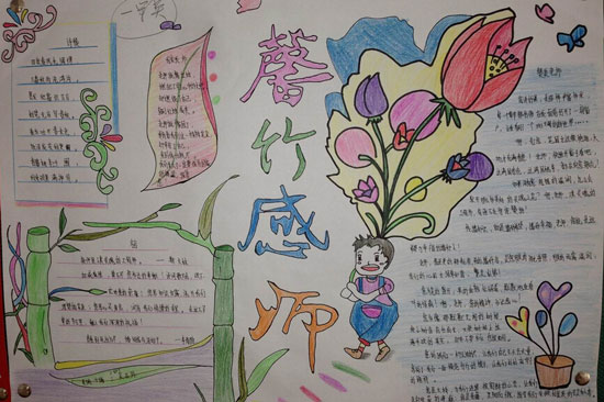 教师节手抄报资料:馨竹感师图片