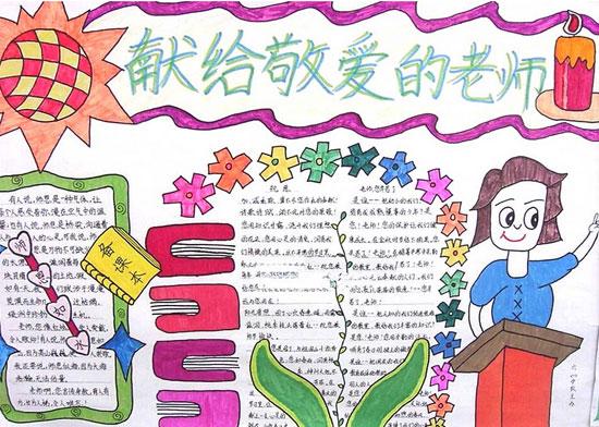 教师节手抄报资料:献给老师