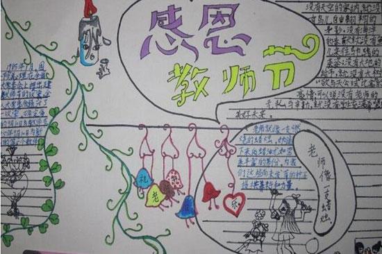 教师节手抄报:感恩教师节