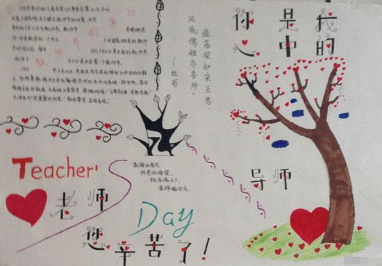 教师节手抄报图片:老师辛苦了