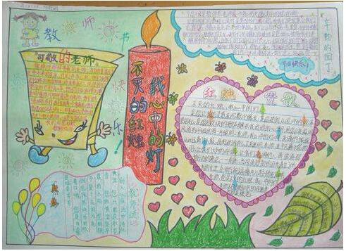 庆祝小学教师节画画内容庆祝小学教师节画画图片