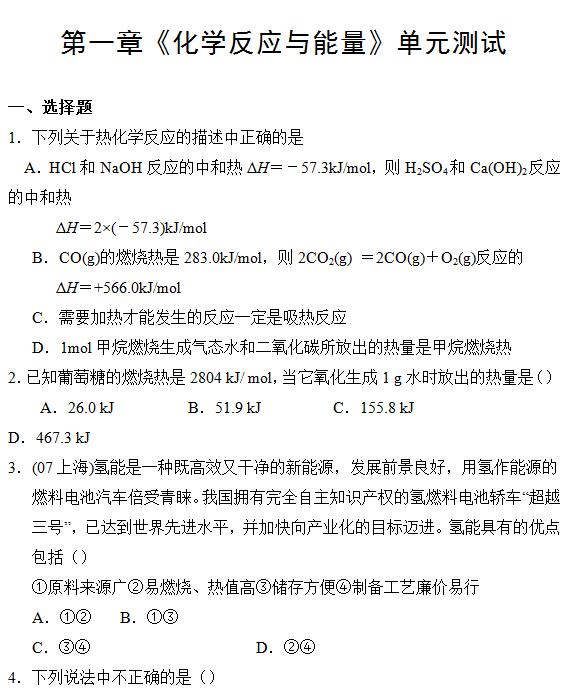 高二化学教案:化学反应与能量测试(3)