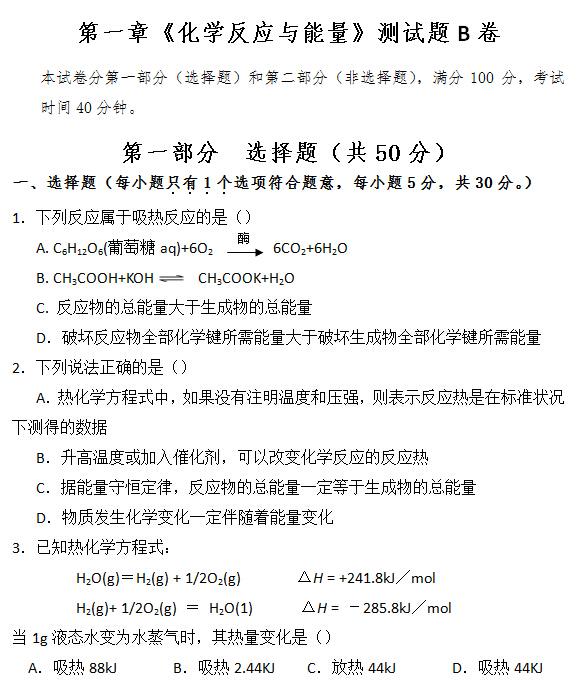 高二化学教案:化学反应与能量(4)