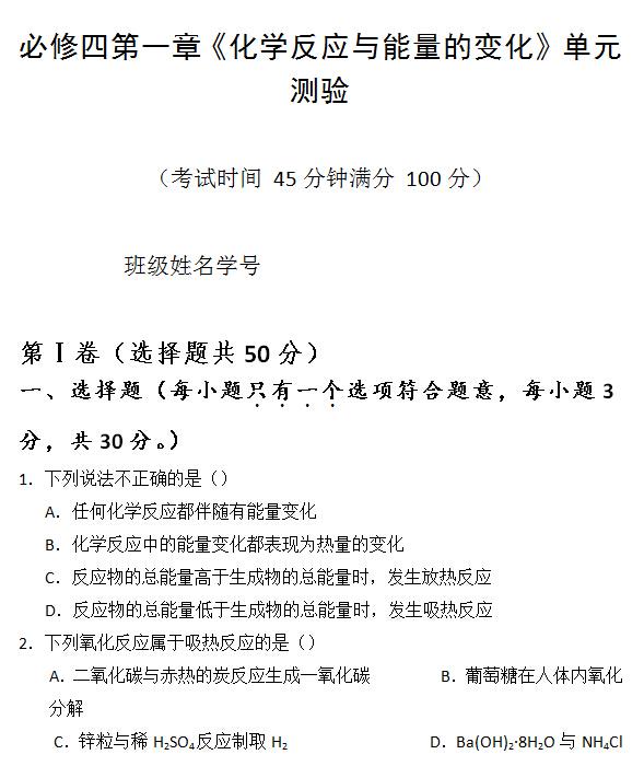 高二化学教案:化学反应与能量测试(6)