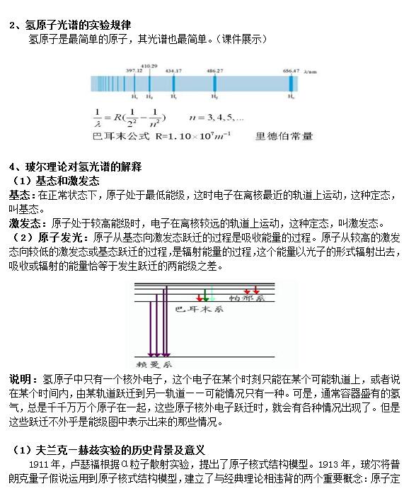 高三物理教案:氢原子光谱与能级结构