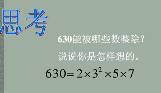 八年级上册数学课件人教版之因式分解