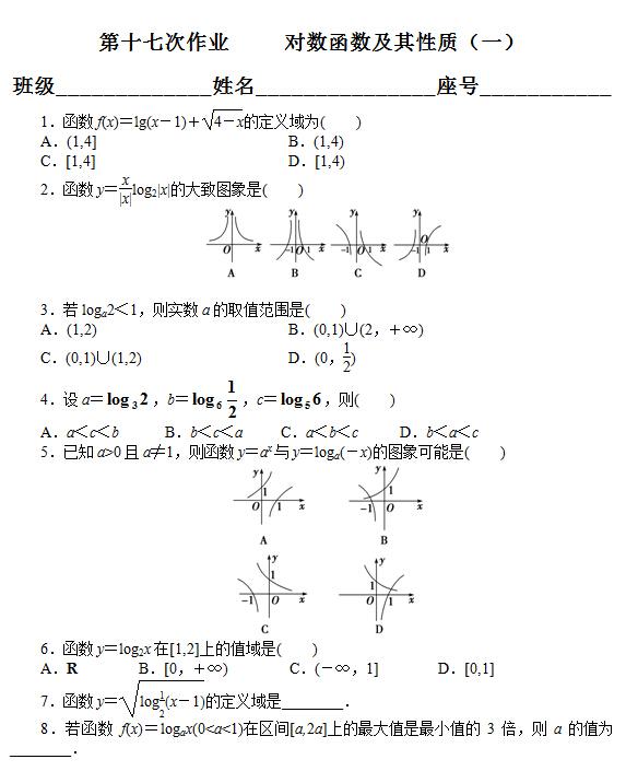 高一对数函数练习题_对数函数练习题_指数对数函数练习题_淘宝助理