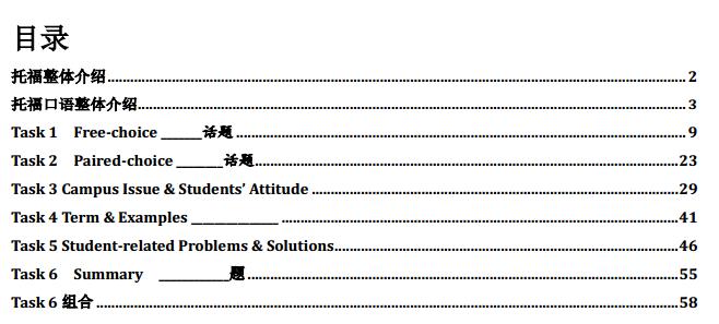 新东方托福口语绝密讲义(考试概述+技巧运用)资料下载