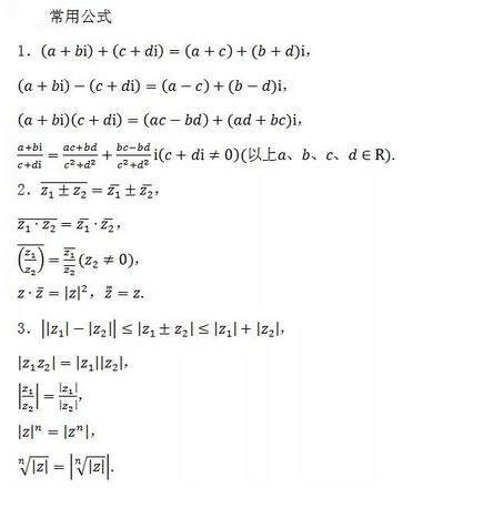 复数常用公式