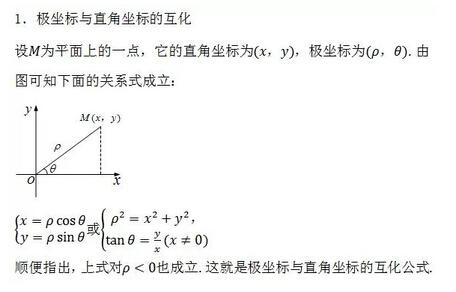 极坐标与直角坐标的互化
