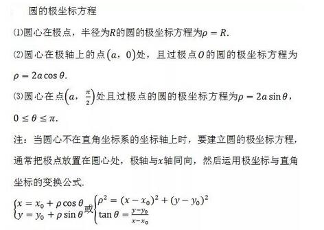 圆的极坐标方程