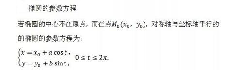 椭圆的参数方程