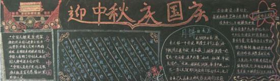 中秋节黑板报:迎中秋庆国庆