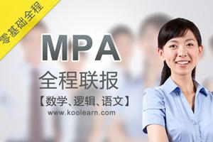 2015年公共管理【MPA】综合知识零基础全程班【数学、逻辑、语文】