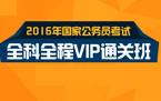 2016国考全科全程VIP班