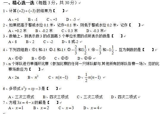 七年级上册数学试题及答案