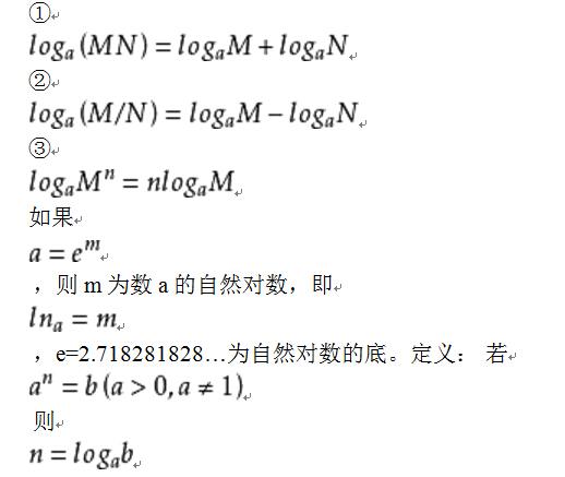 高中数学资料:对数的运算法则