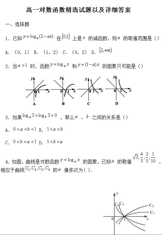 数学作文资料:高中答案练习题及对数函数高中版阅读与v数学图片