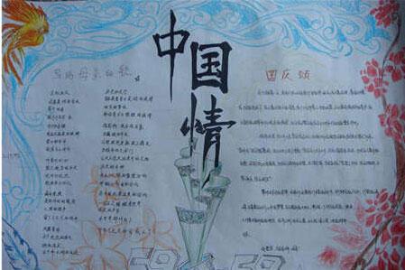 国庆节手抄报:中国情