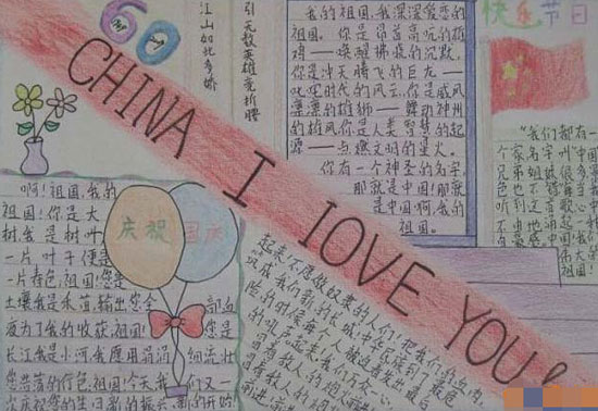 国庆的黑板报高中-国庆节手抄报 欢度国庆节图片
