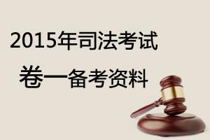 司法考试卷一备考资料