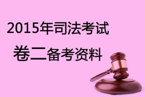 司法考试卷二备考资料