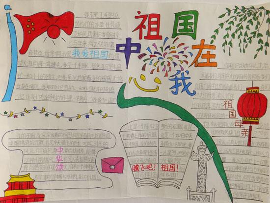 祖国在我心中手抄报 中华民族伟大复兴 祖国在我心中手抄报 太平洋 图片
