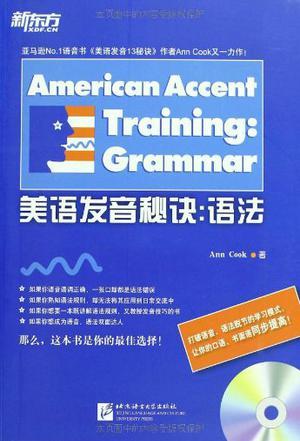 托福口语发音经典书籍《美语发音秘诀:语法》