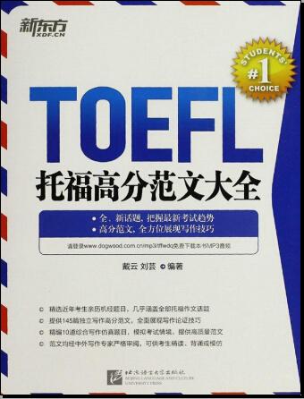 《新东方托福写作高分范文大全》高清PDF版下载