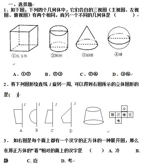 2016中考数学图形初步认识专项练习(下载版)