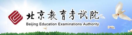 北京高考招生办:北京教育考试院