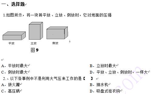 2017上海中考物理压强题练习题及答案