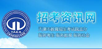天津高考招生办:天津招考资讯网