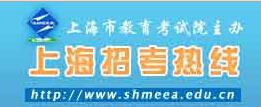 上海高考招生办:上海招考热线