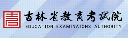 吉林高考招生办:吉林省教育考试院