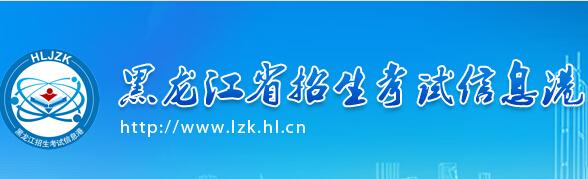 黑龙江高考招生办:黑龙江省招生考试信息港