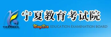 宁夏高考招生办:宁夏教育考试院