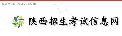 陕西高考招生办:陕西招生考试信息网