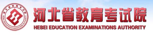 河北高考招生办:河北省教育考试院