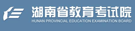 湖南高考招生办:湖南省教育考试院