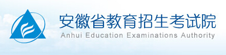 安徽高考招生办:安徽省教育招生考试院