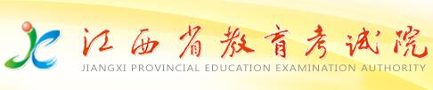 江西高考招生办:江西省教育考试院