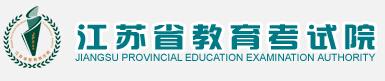 江苏高考招生办:江苏省教育考试院